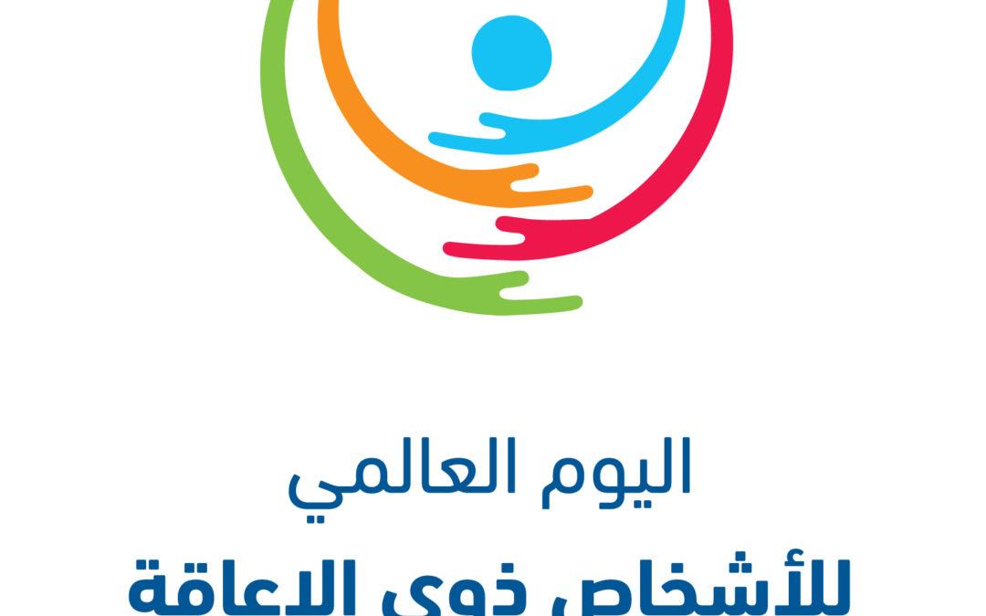 تمكين الأشخاص ذوي الإعاقة وضمان الشمول والمساواة موضوع اليوم الدولي للأشخاص ذوي الإعاقة في العام 2018