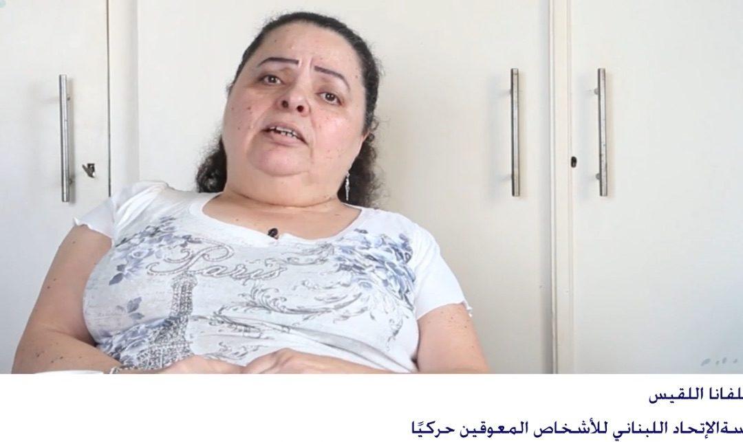 سيلفانا اللقيس: وضع لبنان حرج اذا لم يصادق البرلمان على اتفاقية حقوق الأشخاص ذوي الإعاقة