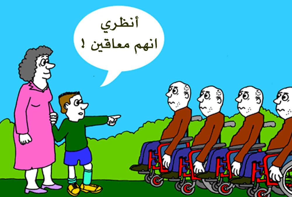 كيف عالجت اتفاقية حقوق الأشخاص ذوي الإعاقة إشكالية التعريف والمصطلحات ؟