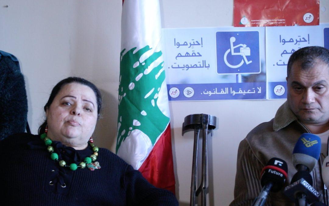 وقفة مع الحقوق في الاتحاد اللبناني للأشخاص المعوقين حركيا