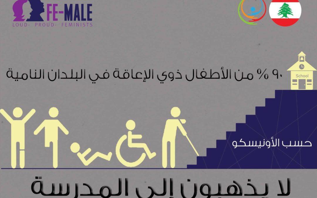 90 بالمائة من الأطفال ذوي الإعاقة في البلدان النامية لا يذهبون الى المدرسة
